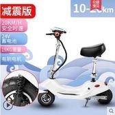 電瓶車迷你小型電動女士代步成人折疊超輕便攜滑板車