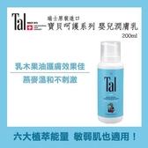 Tal蒂愛麗 寶貝呵護系列 嬰兒潤膚乳 200ml