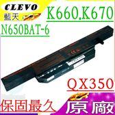 CLEVO電池(原廠)-藍天 N650-BAT-6,QX350電池,CW65S08電池,6-87-N650S-4U4,6-87-N650S-4UF1,6-87-N650S