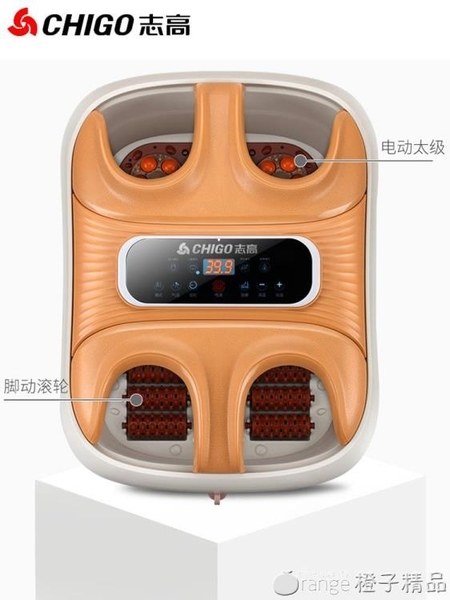 志高雙人泡腳桶足浴盆全自動洗腳盆家用恒溫電動按摩加熱足療神器   (橙子精品)