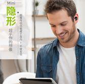 萬聖節快速出貨-無線藍芽耳機隱形掛耳式運動耳塞式