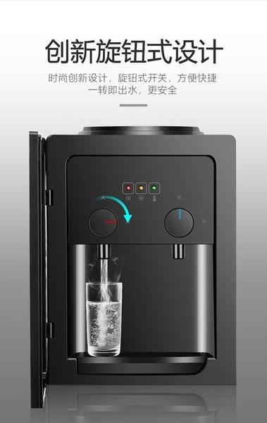 聚利達飲水機台式小型家用冷熱桶裝水迷你冰熱兩用學生制冷桌面器 220V NMS小明同學