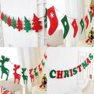 聖誕節字母三角型麋鹿聖誕襪 旗幟掛飾/應...