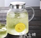 冷水壺大容量冷水壺玻璃泡茶壺涼白開水杯瓶耐熱高溫防爆扎壺家用套裝  海角七號