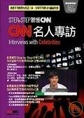 二手書博民逛書店 《【STEP BY STEP聽懂CNN名人專訪】》 R2Y ISBN:9866700534│王琳詔總編輯