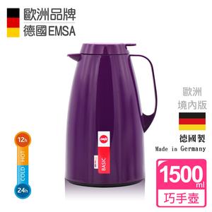 【德國EMSA】頂級真空保溫壺 巧手壺系列BASIC (保固5年)1.5L 優雅紫