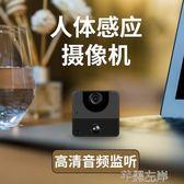監控攝影機 攝像頭小型無線wifi網絡可連手機遠程隨身高清家用夜視室內監控器 芊墨LX