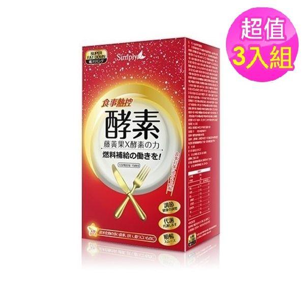 Simply 食事熱控酵素錠 30錠 x 3盒  ( 限時特價中 ) [仁仁保健藥妝]