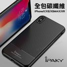 【G74】iPaky 碳纖維 全包 卡夢 TPU 軟殼 iPhone X XS MAX XR 防摔殼 保護套 手機殼