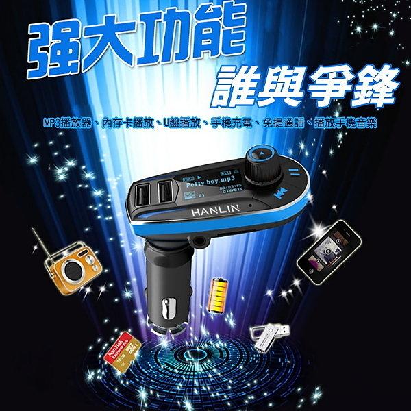 HANLIN-CFM66 Y FM Transmitter 最強FM發射器車用 車載 雙USB 免持 MP3 FM發射器 2.1A充電