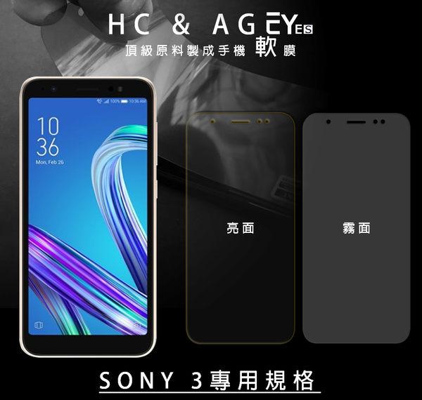 【日本原料素材】軟膜 亮面/霧面 SONY X XA XP XCompact XA1 ultra XAultra XZ XZs 手機螢幕靜電保護貼膜