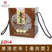 2014 鹿谷鄉凍頂老茶優良獎 峨眉茶行