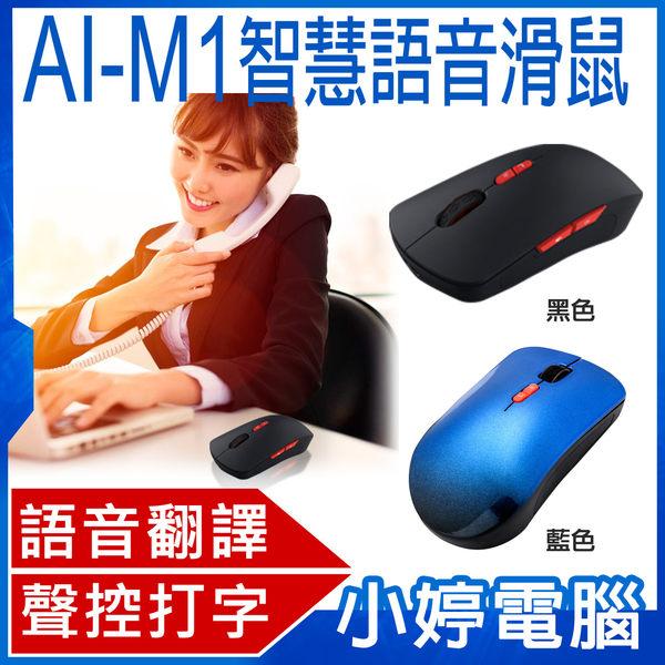 【24期零利率】全新 AI-M1智慧語音聲控無線滑鼠 多國語音翻譯 聲控打字 語音搜尋 聲控指令
