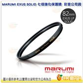 @3C柑仔店@日本製 MARUMI EXUS SOLID 82mm 七倍特級強化保護鏡 防潑水 抗油墨 超薄框