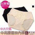 中大尺碼內褲 女性高腰蕾絲褲 嫘縈纖維材質 微笑MIT台灣製 No.8827-席艾妮SHIANEY