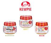 日本KEWPIE 嬰幼兒副食品玻璃瓶系列-果泥/蔬菜泥(7個月以上)