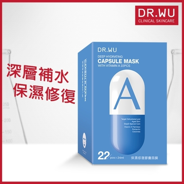 DR.WU 保濕修復膠囊面膜(24ml) 22入組-A