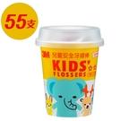 3M 兒童安全牙線棒 杯裝 55支 1483 好娃娃