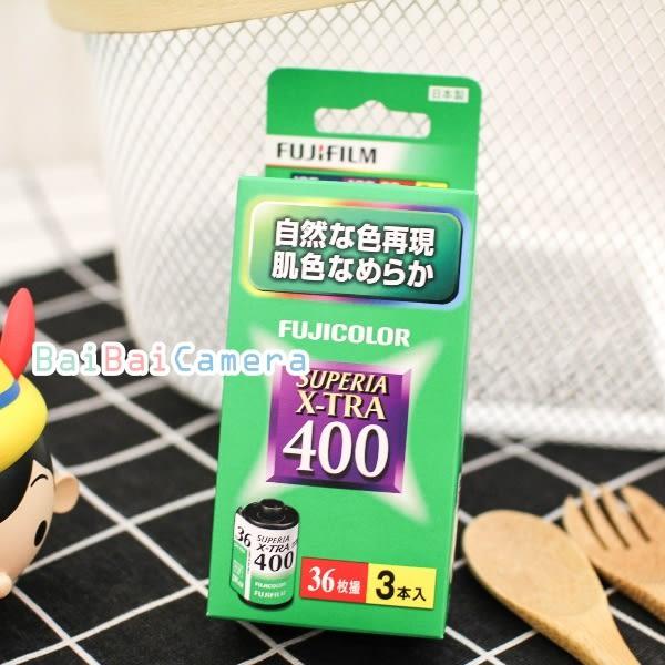 baibaicamera Fujifilm 一盒三卷 新版 Superia x-tra 400 135 彩色軟片 36張 負片
