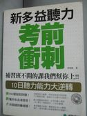 【書寶二手書T1/語言學習_YGK】新多益聽力考前衝刺_車衡錫, Nina Wong     _附光碟