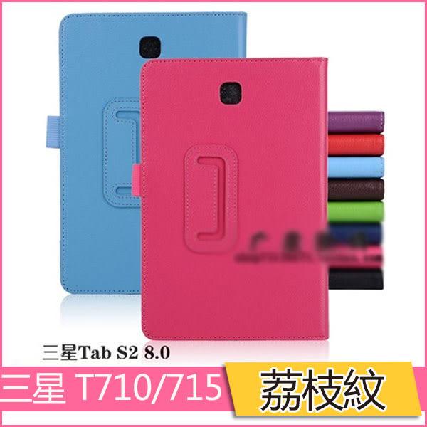 三星 Tab S2 8.0 荔枝紋 保護套 T710 T715C 平板皮套 外殼 支架 兩折 保護殼