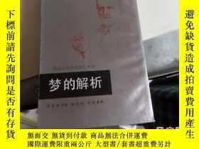 二手書博民逛書店罕見夢的解析(豎排繁體字)Y23450 西格蒙德·佛洛伊德 中國