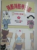 【書寶二手書T7/語言學習_H35】辣酷辣酷學日語2_東洋丸子