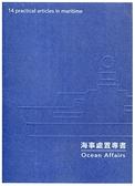 (二手書)海事處置專書Ocean Affairs:14 practical articles in