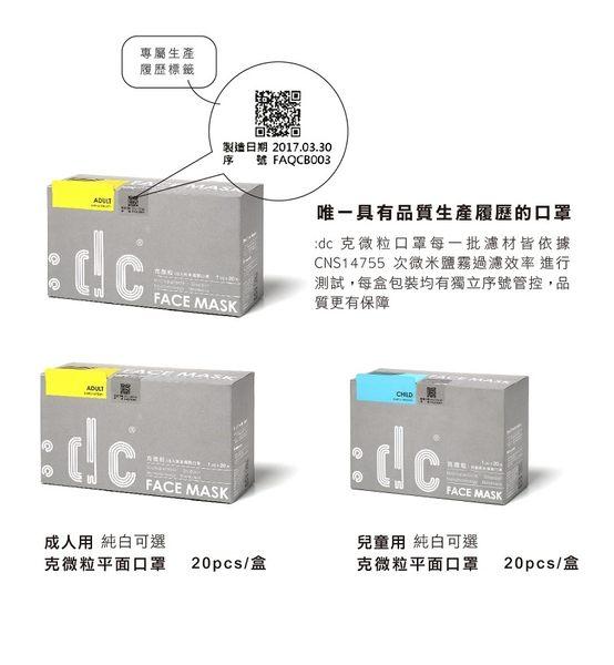 dc® 克微粒 奈米薄膜 平面口罩 (成人/兒童)(20片/盒) PM2.5防霾A級口罩 可清洗