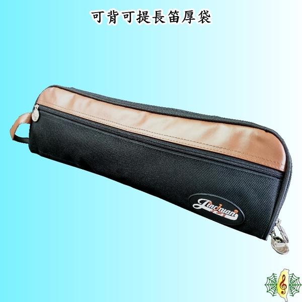 長笛袋 [網音樂城] 長笛 背袋 提袋 防水布 Flute Bag