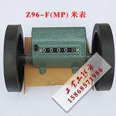 滾輪機械式計米器Z96-F,長度計數器米