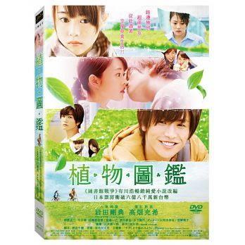 植物圖鑑 DVD Evergreen Love (購潮8)