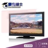 【藍光博士】19吋 高效能頂級-抗藍光液晶螢幕護目鏡JN-19PLR(淡玫瑰色)
