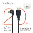 【OPEN!iT】innfact 橘色閃電 黑色版 Micro USB L型接頭 快速充電線 短版20cm 小米/HTC/Samsung