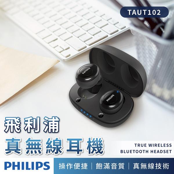 Philips 飛利浦 TAUT102 真無線耳機 無線藍牙耳機 藍牙5.0 無線耳機【TDAA53】#捕夢網
