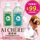 AICHERE 愛萱妮-低過敏-澎鬆洗毛精485ml //隨機出貨