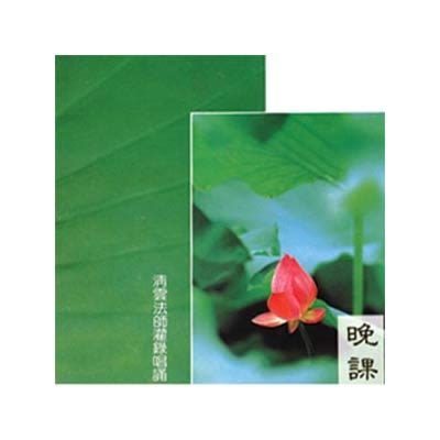 33002-晚課CD