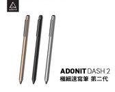 Adonit Dash2 極細 精準 速寫筆 第二代 可充電 三色
