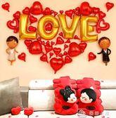 婚房裝飾鋁膜氣球套餐創意新房布置生日派對浪漫婚禮婚慶結婚用品 娜娜小屋