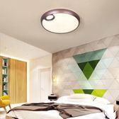 臥室燈 led吸頂燈主房間簡約現代水晶燈婚房溫馨浪漫客廳書房燈具MKS摩可美家