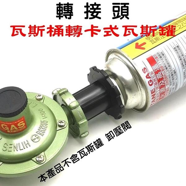 【JIS】K032 台灣製造有專利 瓦斯桶轉卡式瓦斯轉接頭 瓦斯罐轉接頭 快速爐 火鍋爐 單口爐 露營