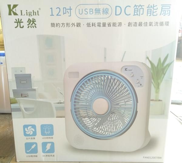 【光然 12吋USB無線DC節能扇 FAN012007BW】030001電風扇、風扇、涼風扇【八八八】e網購