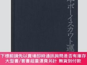 二手書博民逛書店日本ボーイスカウト運動史罕見日本Boy Scout運動史「趣味|娛樂|文化」Y3745