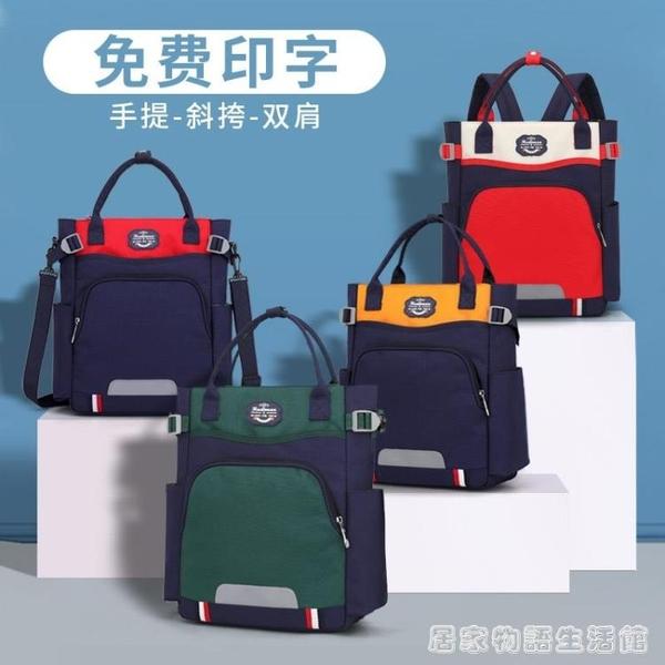 小學生補習袋男兒童補課包女生補習手提袋斜挎包美術袋文件袋定制居家物語