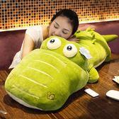 玩偶女生公仔可愛鱷魚毛絨玩具睡覺抱枕寶寶娃娃男朋友長條枕超萌   汪喵百貨