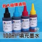 【妃凡】不阻塞!各大廠商印表機通用 墨水 100ml 填充墨水 黑/藍/紅/黃 4色 補充墨水 200 B1.6-3