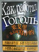【書寶二手書T6/文學_KEM】果戈里是怎樣寫作的_藍英年, 魏列薩耶夫
