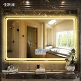 智慧浴鏡防霧鏡智慧鏡子觸摸屏led浴室鏡壁掛衛浴鏡衛生間洗手間防霧燈鏡帶藍芽 Igo