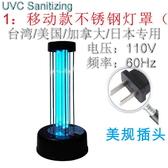 消毒燈 UVC紫外線殺菌消毒燈 臭氧 除螨滅菌燈 便攜110V臺灣美國日本專用 莫妮卡