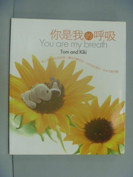 【書寶二手書T7/兩性關係_LJR】你是我的呼吸_Tom kiki
